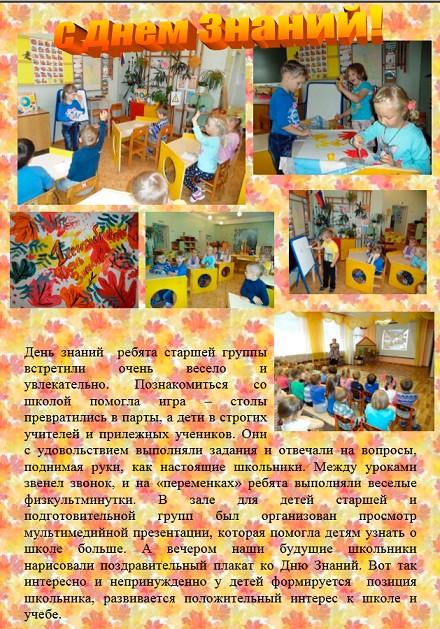 Сценарий дня знаний в детском саду средняя группа